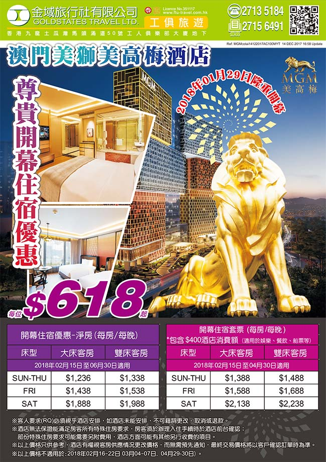 MGMcotai.jpg (酒店)