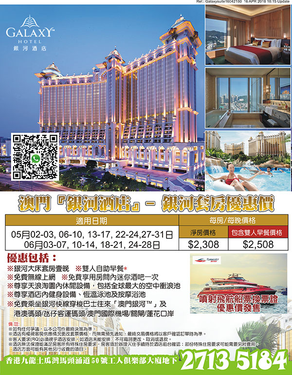 galaxy-macau-SUITE.jpg (酒店)