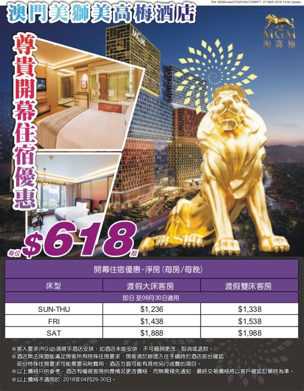 mgmcotai227032018.jpg (酒店)
