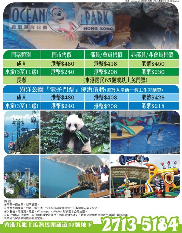 oceanpark2018Mar.jpg (門票)