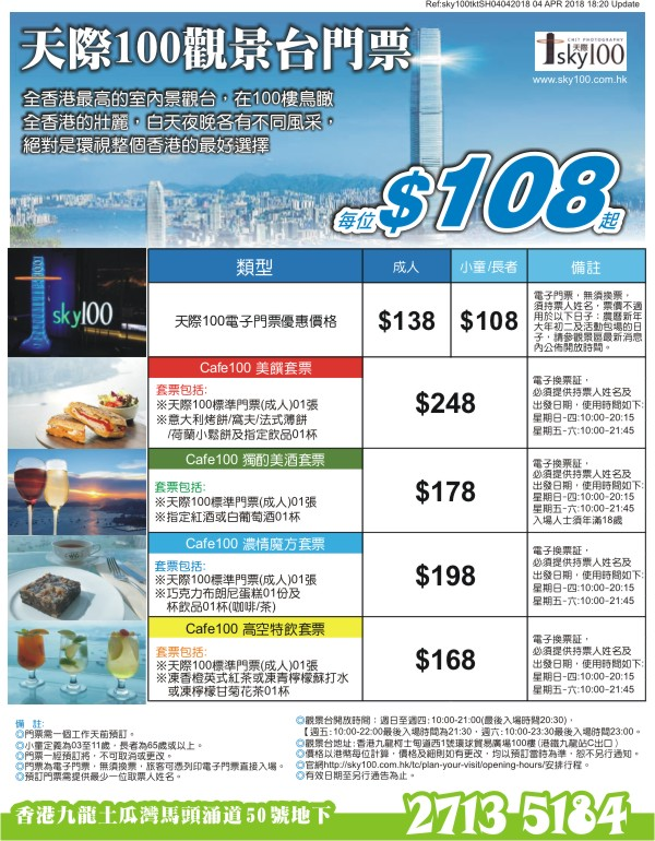 sky10004042018.jpg (門票)