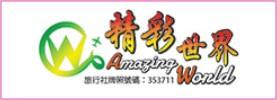 amazingchina.jpg (旅行團)