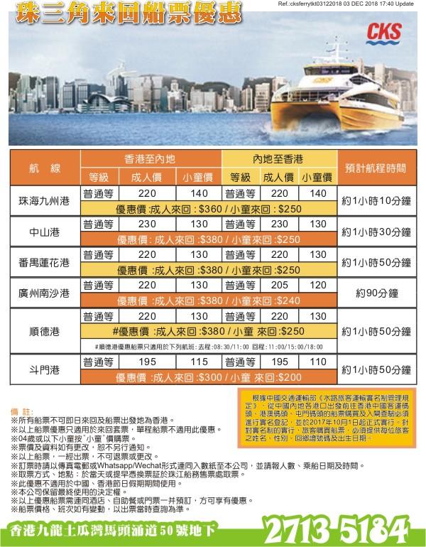 chukongfeery2018.jpg (交通)