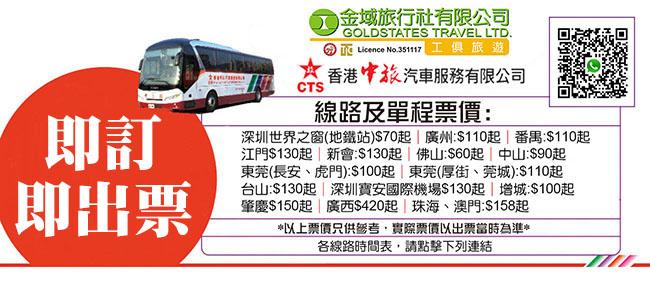 hkctsbus-2.jpg (交通)
